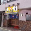 梅田屋 - メイン写真: