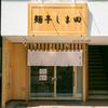 麺亭 しま田 - メイン写真: