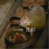 かまだ茶寮 月虹 - メイン写真: