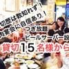 横浜馬車道 肉バル ミスターヨーロッパ - メイン写真: