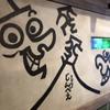 さかなのじんべえ - メイン写真: