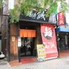 麺侍 誠 - 外観写真:熱血系麺侍誠昼間店外風景