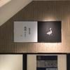 麻布十番 秦野よしき - メイン写真: