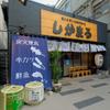 炭火串焼と旬鮮料理の店 しかまる - メイン写真: