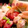 裏天王寺 肉寿司 - メイン写真: