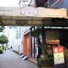 る・るぽ - メイン写真: