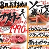 岩見沢精肉卸直営 牛乃家 - メイン写真: