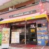 ヒマラヤンジャバ - メイン写真: