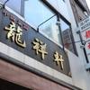 龍祥軒 - 外観写真: