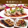 上海ブギ - 料理写真:味覚狩りコース