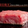 五反田 銭場精肉店 溶岩焼肉  - メイン写真: