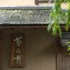 菊乃井 - メイン写真: