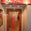 紅爐餐廳 - 外観写真:入り口