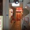 紅爐餐廳 - 外観写真:三つ寺筋から見た入り口(看板入)