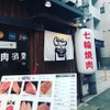 七輪焼肉 游來 - メイン写真: