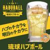 芋んちゅ - ドリンク写真:琉球ハブボール
