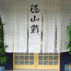 徳山鮓 - メイン写真: