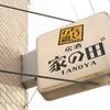 田の家 - メイン写真: