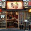 大井町 アガリコ餃子楼 - メイン写真: