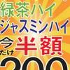 ビール100円『たんと』 - ドリンク写真: