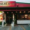 琉球Heat - メイン写真:
