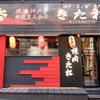 きた松 - メイン写真: