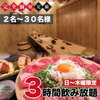 串と煮込みの元祖居酒屋 個室 門限やぶり - ドリンク写真: