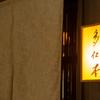 多仁本 - メイン写真: