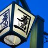 寿司一 - メイン写真: