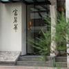 中国飯店 富麗華 - メイン写真: