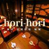 堀 堀~hori hori~ - メイン写真: