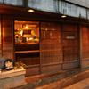 鮮魚屋 - メイン写真: