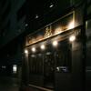 ホルモン専門店 烈 - 内観写真:横浜駅西口徒歩5分!