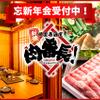 完全個室で肉三昧 肉番長 - メイン写真: