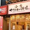 北九州ホルモンセンター - メイン写真: