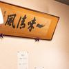 鰻禅 - メイン写真: