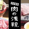 すすきの 肉の浅鞍 - メイン写真: