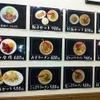 味の名門 - 料理写真:美味しいラーメンのメニューがずらり