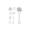 島パスタ MIKE - メイン写真: