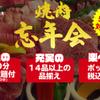 黒毛和牛炭火焼肉と元祖信州冷麺 縁 - メイン写真: