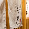 ながり鮨 錬 - メイン写真: