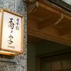 日本橋 蕎ノ字 - メイン写真: