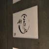 祇園こたに - 外観写真: