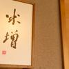 米増 - メイン写真: