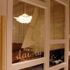 ダイツ - 外観写真:ガラス張りのエントランスが解放感を演出。