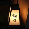 樋口 - メイン写真: