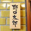 野口太郎 - メイン写真: