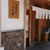中華蕎麦 とみ田 - メイン写真: