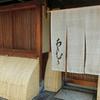なかむら - メイン写真: