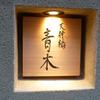 天神橋 青木 - メイン写真: